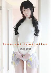 Innocent Temptation 西崎香綾[MMR-AM004]