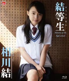 結等生〜memory of the high school〜 BD 相川結 Blu-ray版[SBVB-0008]