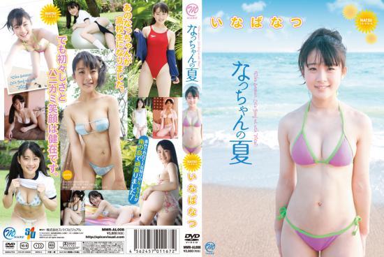 夏少女 黒宮れい Part8