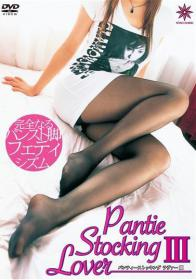 panties stockings lover[STAA-036]