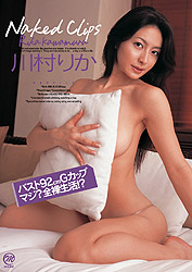 Naked Clips 川村りか[MMR-052]