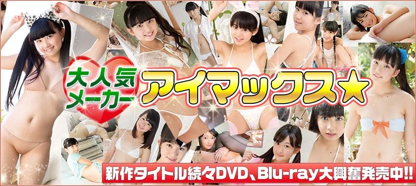 アイマックスコーナー グラビアアイドルの激安DVDショップ